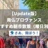 【Update】南仏プロヴァンス・おすすめ朝市散策(曜日別)