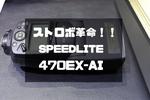 【試用レビュー】ストロボ革命間違いなし!スピードライト『470EX-AI』紹介!