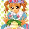 金澤尚子先生の 『まんどれいく☆ぱにっく』(全1巻)を公開しました