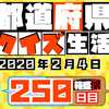 【都道府県クイズ】第250回(問題&解説)2020年2月4日