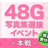 【予選結果】48G写真集選抜イベント