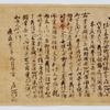 尼心阿和与状(『朽木家古文書』103 国立公文書館)