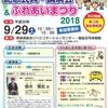 【奈良県総合リハビリテーションセンター 開設30周年記念 『記念式典・講演会』&『ふれあいまつり2018』】(田原本町)