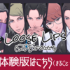 【解決】 DLsite側のサーバーエラー『Loose Lips(SIDE:foggy)』