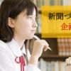 小学生新聞がスムーズに作れる【企画シートの活用】