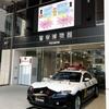 警察博物館(ポリスミュージアム)は無料で楽しめちゃう!ピーポくんグッズが買えるよ!