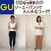 【購入品】GUサテンイージーパンツ着てみた!