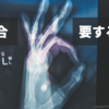 骨癒合に要する期間|リモデリング・仮骨・軟骨細胞・骨芽細胞