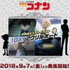 名探偵コナン:Webサンデーまとめ-66:ゼロの日常発売中!&アクリルボード9月7日より発売!