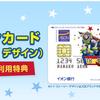 イオンカードにトイ・ストーリーデザイン誕生記念!新規入会&利用で最大20%還元!他カードも適用なの?