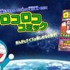 来年の映画ドラえもんは『のび太の宇宙小戦争』のリメイク!