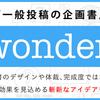 出版社がおくる新サービス、企画書データベース「wonder」