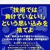 ⛲182}183}184}─1─世界第三位の日本新幹線と快適な中国高速鉄道。〜No.472No.473No.474No.475No.476No.477No.478  *