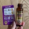 【沖縄台風6号】ありがとう台風。私は連休も入れて6連休もできます。