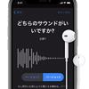 iPhoneのヘッドフォン調整機能は使わない方が良い音で聴ける
