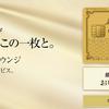 三井住友VISAプライムゴールドのメリット・デメリット!30歳まで限定カードの中身を解説!