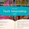 コンテンツ好きな学生さんへ! 豪華参加特典付きオンラインTech インターンシップ開催します!