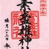 【御朱印】素盞雄神社    (東京-荒川区)