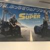 ワイルドスピード最新作 ワイルドスピードスーパーコンボを観てきた