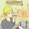 アメリカのゲーム会に参加した漫画を100話まとめた「GEEK MASHUP!」を制作しました