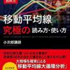 【書籍】移動平均線の究極の読み方・使い方(移動平均線大循環)