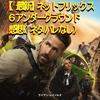(ネタバレなし)ネットフリックス最新映画感想「6アンダーグラウンド」感想レビュー