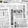 民進党の代表選 「読売」ロコツ