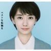 薬剤師転職サイト「マイナビ薬剤師」のTVCM出演中の女優「波瑠(はる)」さんがネットの口コミで話題に!?