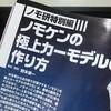 のもぴ〜プラスティックラジオ