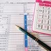 今年も実践・メルカリやってるなら確定申告で税金を取り戻す!