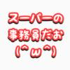 【日記】色々聞く給付金_(:3 」∠)_