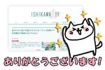 人気ブログ「ISHIKAWA 19」のロゴデザイン制作