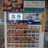 拉麺 いさりび 京成大久保店 その二