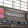 セントレア第2ターミナル(LCCターミナル)への行き方と帰り方【動く歩道が渋滞するのは問題かも】