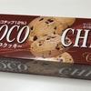 ブルボンのチョコチップクッキーが15枚から9枚に減ったらしいので比べてみた!
