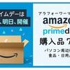 amazonプライムデー購入品7選☆アラフォーワーママが厳選☆