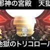 邪神の宮殿 天獄!地獄のトリコロール Ver.2021.03.14-17