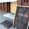 京の小粋グルメ