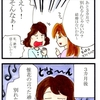 四コマ17「当たって嬉しい?!恋占い」
