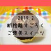 【2019.2】断捨離すごろくと名古屋新瑞橋・オランダのたぬきケーキ「たぬき」