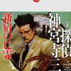 神宮寺三郎シリーズの激レアライトノベル プレミアランキング