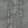 8月31日 維新を経済的援助で支えた白石正一郎死す