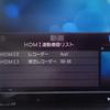 RP2をOSMCでFireTVばりのメディアサーバーに?(その3)