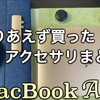 MacbookAir初心者が買ったアクセサリまとめ 必須なのはこの3つ!