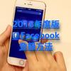 Facebook(フェイスブック)の登録方法とはてなブログの連携(パソコン版)