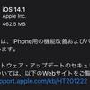 iPhoneの新OS「iOS 14.1」配信。旧モデルで10bit HDRビデオ再生と編集の対応