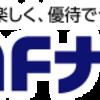 JAF割引料金改定のお知らせ