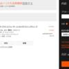 【プロモーションコード】 : 「JUSTDOITSP17」記入で10%オフ・「NAGOYA2017」記入で送料無料