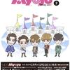 Myojo 2月号(表紙⭐King & Prince) 12/12 0時~予約開始!