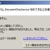 WinXP: 強制終了後のダイアログからテキストをコピーするには
